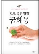 로또 복권 당첨 꿈해몽 - 로또 및 행운을 불러온 사람들의 꿈 이야기 초판1쇄
