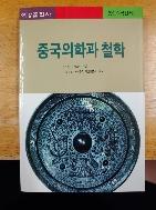 중국의학과 철학
