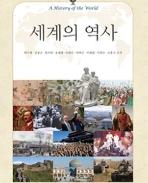 세계의 역사 (워크북 포함)