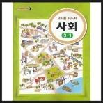 초등학교 사회 3-1 교사용 지도서