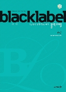 블랙라벨 문학