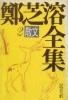 정지용 전집 2:산문 초판(1988년:하단참조)