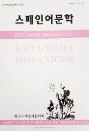 스페인어문학 제73호 2014 겨울
