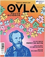 욜라 OYLA Youth Science Vol.11