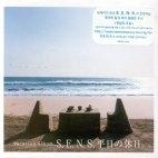 VACATION ALBUM (평일의 휴일) - S.E.N.S. (센스) [미개봉]