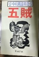 오적 - 김지하 담시모음집 / 동광출판사 / 1987.11(6판)
