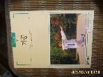대원사 / 기공 ( 빛깔있는 책들 91 ) / 글 민정암. 사진 안연만 -설명란참조