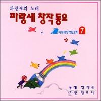 [오아시스] V.A. / 파랑새 창작동요 7집(미개봉)