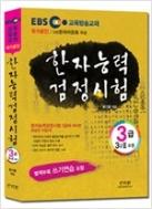 EBS 교육방송교재 한자능력검정시험 3급 (3급2 포함) ★설명 참조★