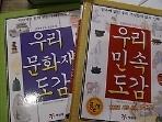 우리문화재도감 + 우리민속도감 /(두권/예림당)