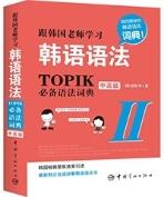 ??國老師學????法:TOPIK必備?法?典2(中高級)