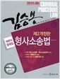 김승봉 형사소송법 객관식 문제집