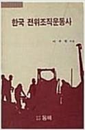한국 전위조직운동사 초판(1991년)