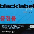 ((증정용/학생용과동일) 2019년) 블랙라벨 고등 미적분 2 (2009 개정)