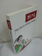 차영 (The story of Cha-young)