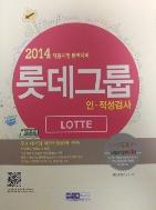 2014 채용시험 완벽대비 롯데그룹 인적성검사