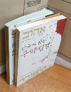 단숨에 읽는 구약성경+신약성경 = 전2권