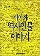 이이화 역사인물이야기 /(하단참조)