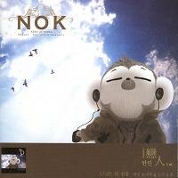 엔오케이 (NOK) / 1집 - 연인 (戀人) (사인)