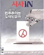 시사IN, 제572호 : 인공지능 시대 민주주의 운명은?
