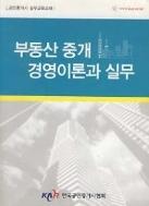 부동산 중개 경영이론과 실무 (개정판)
