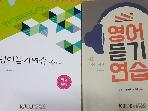 영어듣기연습(워크북,cd포함) 초판1쇄발행 2017.7.25