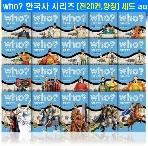 who? 인물 한국사 시리즈 [전20권, 양장본] 세트(리퍼) ★18년 여름 최신판★