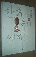 한국 속의 세계(상-하) - 전2권