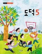 초등학교 도덕 5 2020년 2쇄