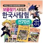 보물찾기 한국사 탐험 시리즈 (전20권) 새트 ★가장최신판 ★ - 한국사 보물찾기 -