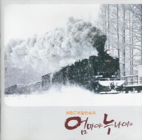 OST - 엄마야 누나야 [MBC] 새것같은 개봉