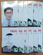 전통의학 잡지 2018년 1월~12월까지 (총12권)
