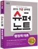 행정학개론(9급 공무원)(2015)(슈퍼노트)