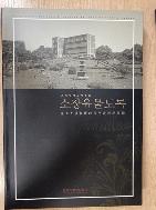 경북대학교 박물관 소장유물도록