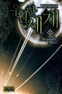 우월한세계1-8(완결)-태현-
