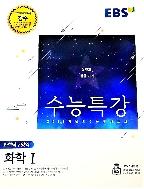 수능특강 화학1 (2019학년도)