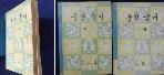 1964년 문교부 중학 국어 2-1,2-2       [상현서림] / 사진의 제품  /  / :☞ 서고위치:KP +1 * [구매하시면 품절로 표기됩니다]