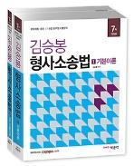 김승봉 형사소송법 1기본이론 기본이론서 한권