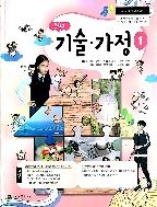 중학교기술가정 1 교사용교과서 (천재교과서-이춘식)