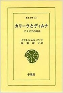 ホスロ-とシ-リ-ン (東洋文庫 310) (일문판, 1977 초판) 호스로와 시린