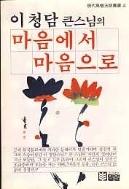 마음에서 마음으로(현대고승법어집 3) 30판(1991년)