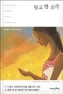 망고 한 조각 - 미라아투 카마라의 우대하고도 감동적인 이야기 초판 2쇄