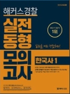 해커스경찰 실전동형모의고사 한국사 1(2019)