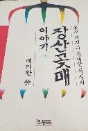 장산곶매 이야기 첫권 (색바램 외 양호)
