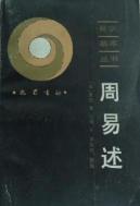 周易述 (易學基本叢書) (중문간체, 1993 초판) 주역술 (역학기본총서)