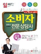 한권으로 끝내기 소비자 전문상담사 2급 필기 (2014,알짜만 담았다)
