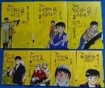 우리마을 이야기 세트(전7권) / 사진의 제품   :☞ 서고위치:RA 2 * [구매하시면 품절로 표기됩니다]