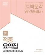 2018 박문각 공인중개사 적중요약집 2차 공인중개사법.중개실무