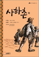 사하촌 외 (삼성 주니어 필독선-한국문학 34)