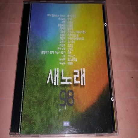 새노래 98